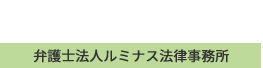 弁護士 神尾 尊礼(弁護士法人ルミナス法律事務所)
